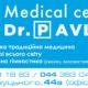 Многофункциональный тренажер в медицинском центре «Доктора Павлова»