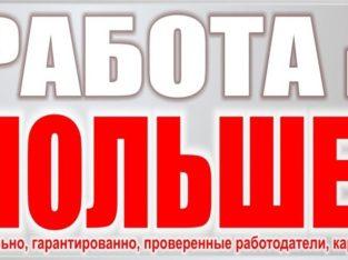 Работа для украинцев в Польше. Вакансия Монтажник