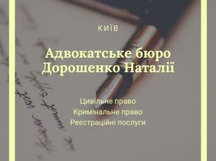 Послуги адвоката у Києві — адвокатське бюро «Дорошенко Наталії»