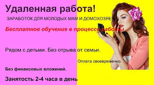 надомная работа для женщин
