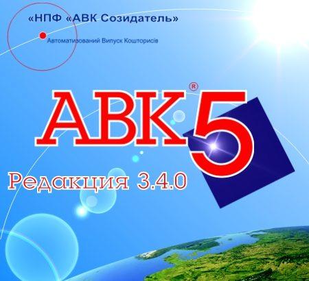 АВК 5 Версия 3.5 Удаленная установка через TeamViewer