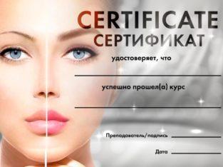 Сертификаты о прохождении курсов