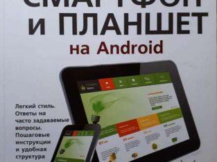 """Продаю книгу """"Полезный смартфон и планшет на Android"""""""