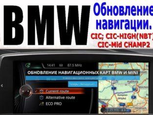 BMW Обновление Кодирование Русификация Cертификация Навигация карты