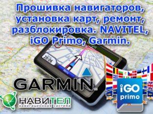 Прошивка навигаторов Навител NAVITEL iGo primo СитиГИД Garmin. Карты Удаленно.