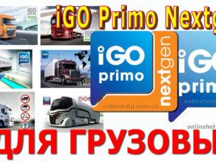 Навигация для грузовика iGO Primo Nextgen Европа TRUCK TIR Удаленно. Обновление.
