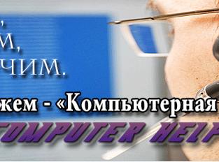 Удаленная компьютерная помощь. Помощь онлайн.