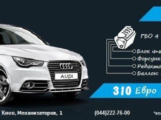 Установка ГБО в Киеве, газ на авто L-Gas
