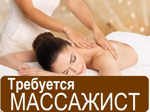 работа массажиста для девушки