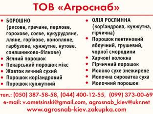 Харчові добавки від українського виробника