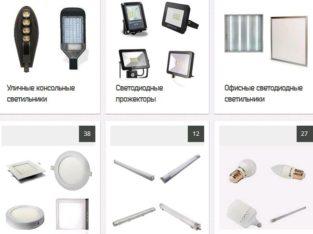 Светодиодная продукция и сопутствующие товары