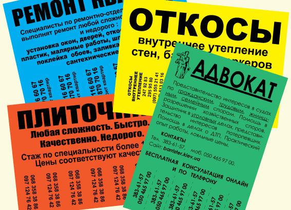 Рекламные листовки, объявления. Печать объявлений Дарница, Левобережная.