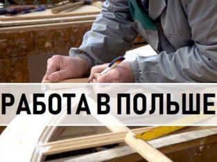 На постоянную работу в Польшу требуется Плотник