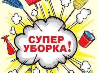 СУПЕР УБОРКА квартир, домов, офисов — Киев