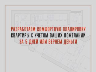 Создание продуманных планировок малогабаритных квартир за 5 дней