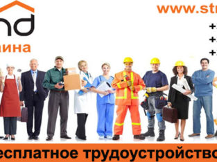 Бесплатное легальное трудоустройство за границей