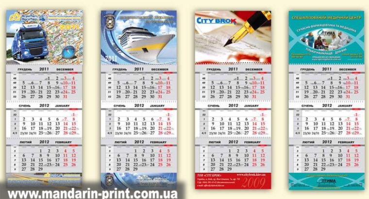Календари . Печать, заказ и изготовление календарей в Киеве. Квартальные фирменные календари.