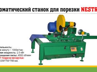 Автоматический станок для порезки топливного брикета Nestro. Торцовка