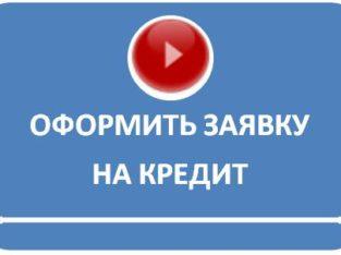 Перекредитация микрозаймов Киев и обл.