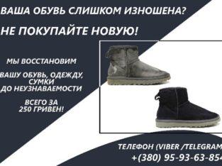 Восстановление, Реставрация. Обуви, одежды, сумок