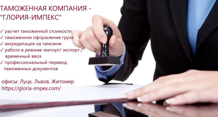 Таможенные услуги — компания Глория-Импекс