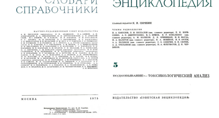 Ветеринарная энциклопедия ( полное собрание в 6-ти томах ).