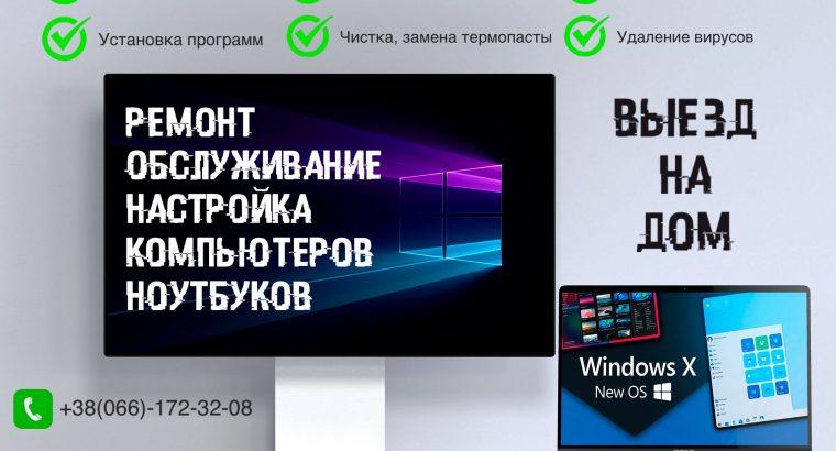 Установка Windows Ремонт Пк Ноутбук Чистка Восстановление данных