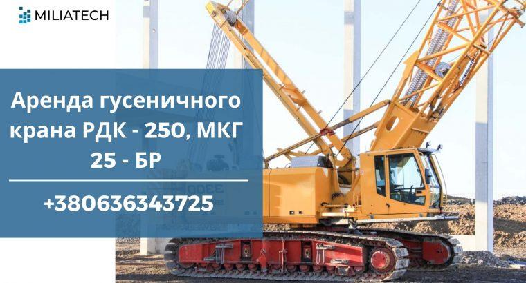 Кран гусеничный МКГ-25 БР аренда
