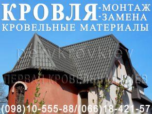 Кровельные работы Киев, Киевская область ❖ Ремонт кровли, крыши ❖ Перекрыть крышу ❖ Замена кровли