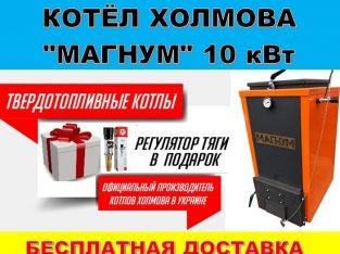 Котел «Холмова» Магнум 40кВт «ТеплоПром»