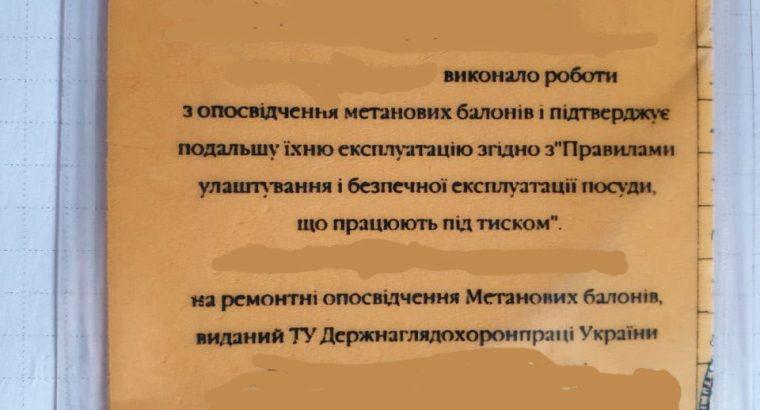 Талон для заправки метан Заправиться метаном на любой заправке Украины