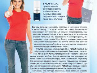 PURAX – надежно решит проблему повышенного потовыделения