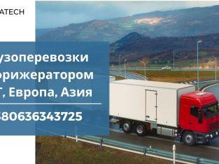 Рефрижераторные контейнеры перевозка / аренда