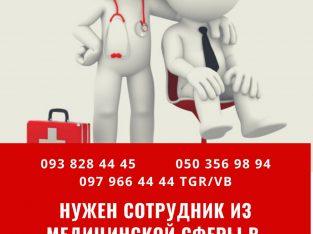 Медичний працівник для роботи з клієнтами в офісі
