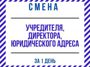 Смена директора, учредителя, юридического адреса ООО.