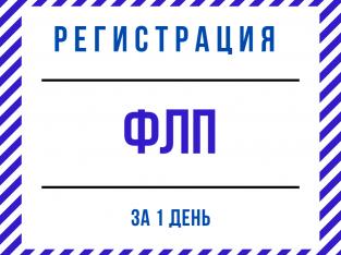 Регистрация ФЛП Днепр и область (недорого, срочно)