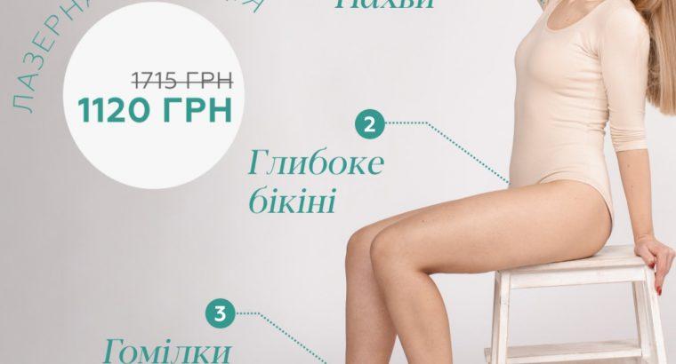 Лазерная эпиляция в Запорожье в салоне TK Laser — безупречная гладкость кожи