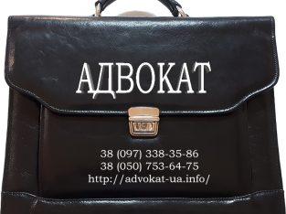 Адвокат Київ