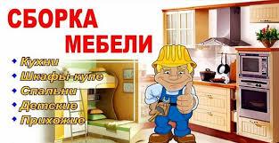 Сборка, разборка, ремонт мебели