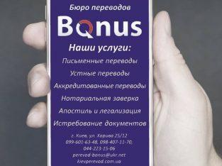 Услуги по переводу документов и текстов