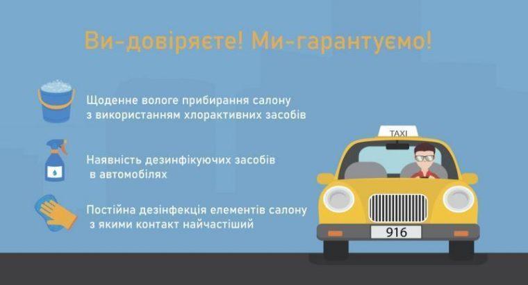 Регистрация Такси, Днепропетровск