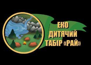 Дитячий табір Еко «рай» 3 зміна 09.07.2021 – 18.07.2021