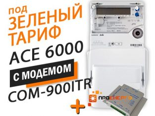 Счетчик для Зеленого тарифа ACE 6000 кл.т.1, 5(100)А с модемом COM-900-ITR аналог Sparklet