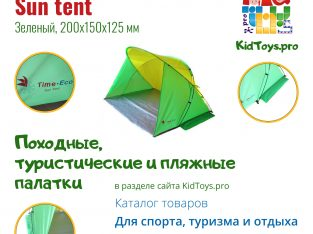 Тент Time Eco пляжный Sun tent