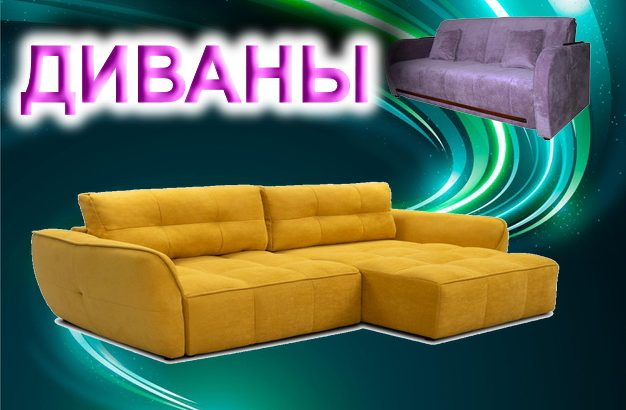 Полный каталог новых диванов по цене фабрик Украины