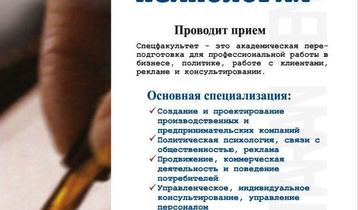 Институт Прикладной Психологии. Спецфакультет Бизнес психология.