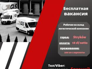 На работу в Польшу требуются работники на логистический склад