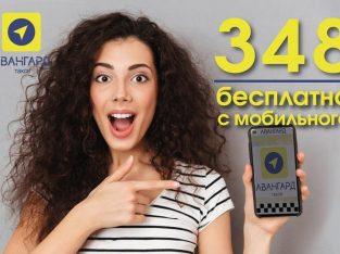 Такси, трансфер, межгород. Киев.