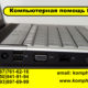 Ремонт компьютеров ноутбуков, установка Windows, чистка. Киев. Клавдиево