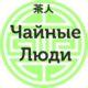 Настоящий китайский чай пуэр, зеленый чай, красный чай улун, Чайные Люди